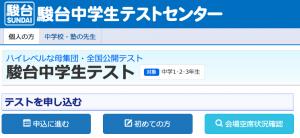 https://www.sundai-net.jp/cgi-bin/moshi/index.php
