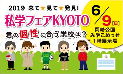 私学フェア2019 KYOTO